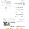 نماذج اختبارات قصيرة لمادة اللغة العربية للصف الاول