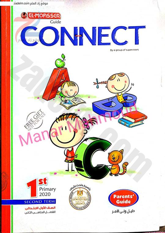 مذكرة تدريبات وقواعد ومفردات لمادة اللغة الانجليزية للصف الاول