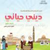 دليل المعلم لمادة التربية الاسلامية للصف الاول الفصل الدراسي الثاني