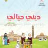 دليل المعلم لمادة التربية الاسلامية للصف الاول الفصل الدراسي الاول