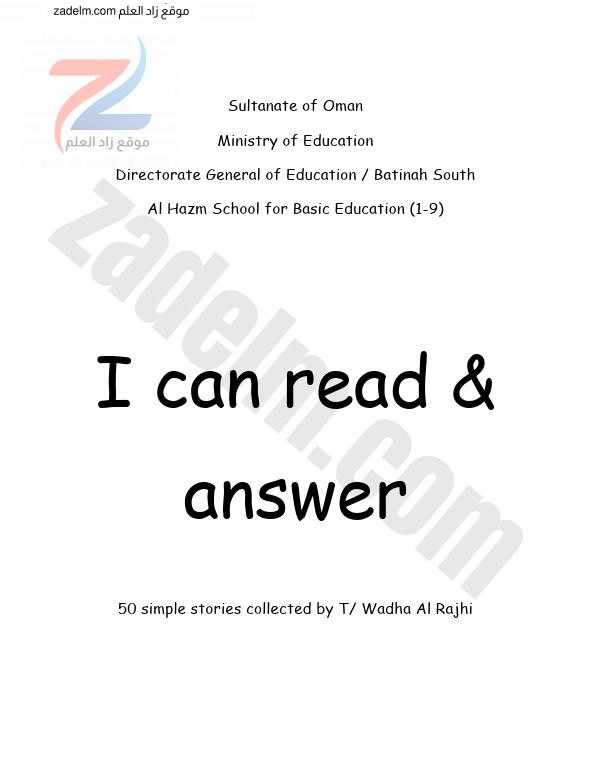 مذكرة I CAN READ AND ANSWER للصف الاول