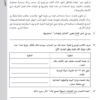 مجموعة امتحانات اللغة العربية والأجوبة للصف الثاني عشر الفصل الثاني