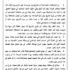 مجموعة احتبارات لغة عربية ثاني عشر في ملف واحد