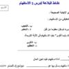 شرح أنشطة تدريبية لدرس أسلوب الاستفهام للثاني عشر