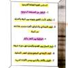 شرح كتاب المؤنس للثاني عشر مع رسومات توضيحية