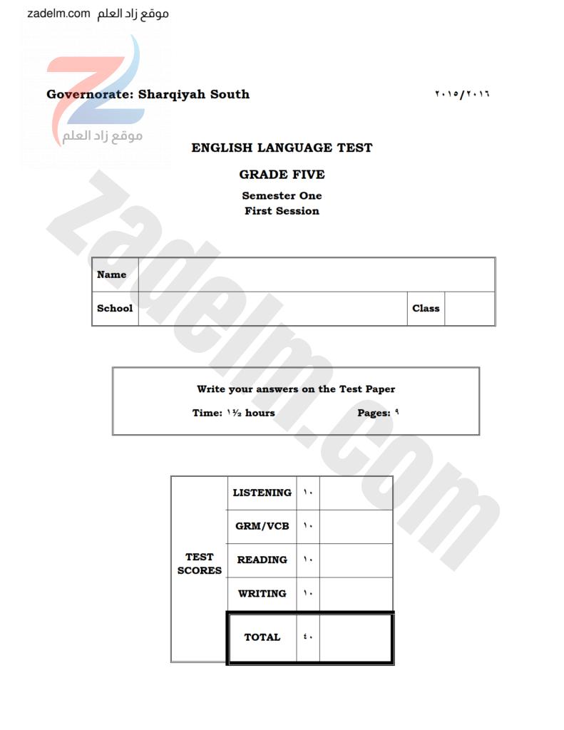 جميع اختبارات اللغة الانجليزية للصف الخامس في ملف واحد