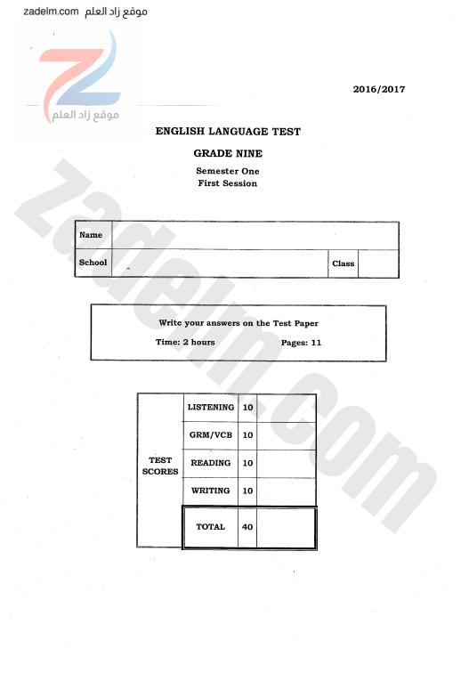 جميع اختبارات اللغة الانجليزية للصف التاسع