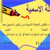 شرح قواعد اللغة العربية – عرض بوربوينت