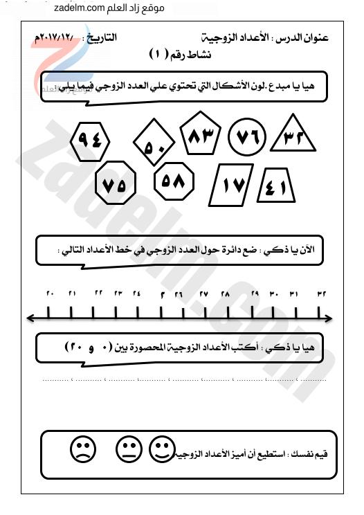 مذكرة رياضيات للصف الاول فيها أنشطة وأسئلة اختبارية شاملة