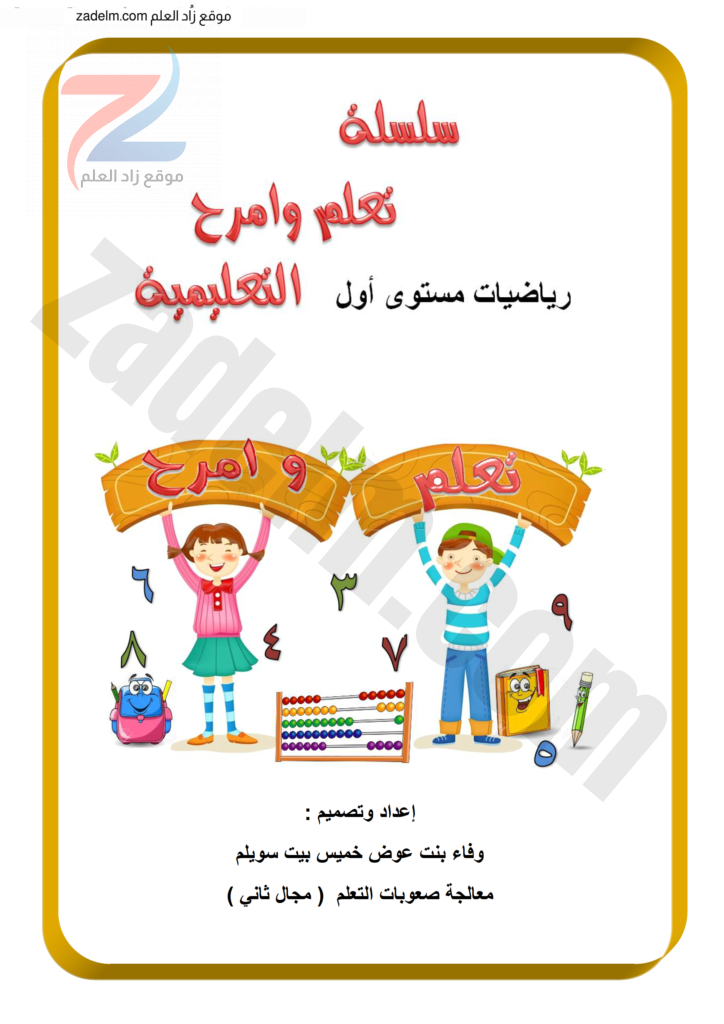 كراسة تعليمية لمادة الرياضيات للصف الاول سلسلة تعلم وامرح التعليمية