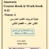 دليل إجابات كتب اللغة الانجليزية للصف الثاني عشر للثيم الأول