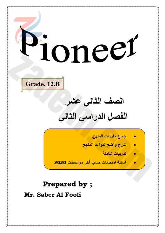مذكرة شرح الثيم الاول لمادة اللغة الانجليزية للصف الثاني عشر