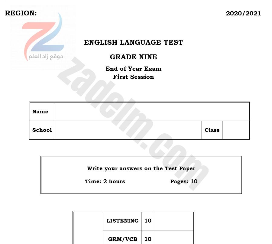 قوالب الاختبارات النهائية لمادة اللغة الانجليزية 2021 سلطنة عمان للصفوف 5-9