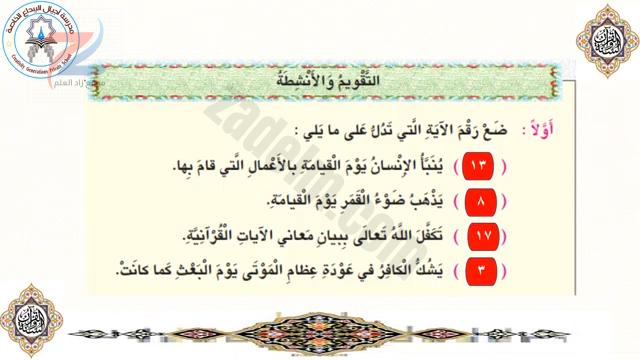 شرح درس سورة يوم القيامة للصف الخامس