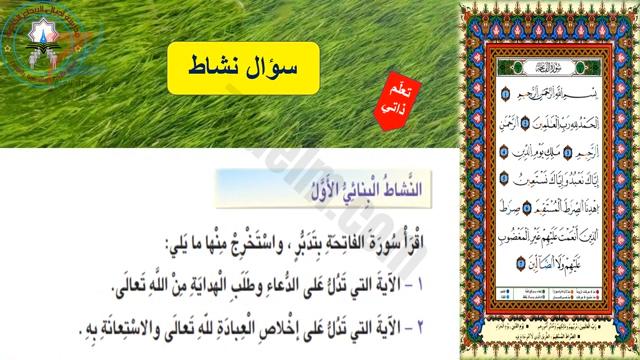 شرح درس وجوب قراءة سورة الفاتحة في الصلاة للرابع