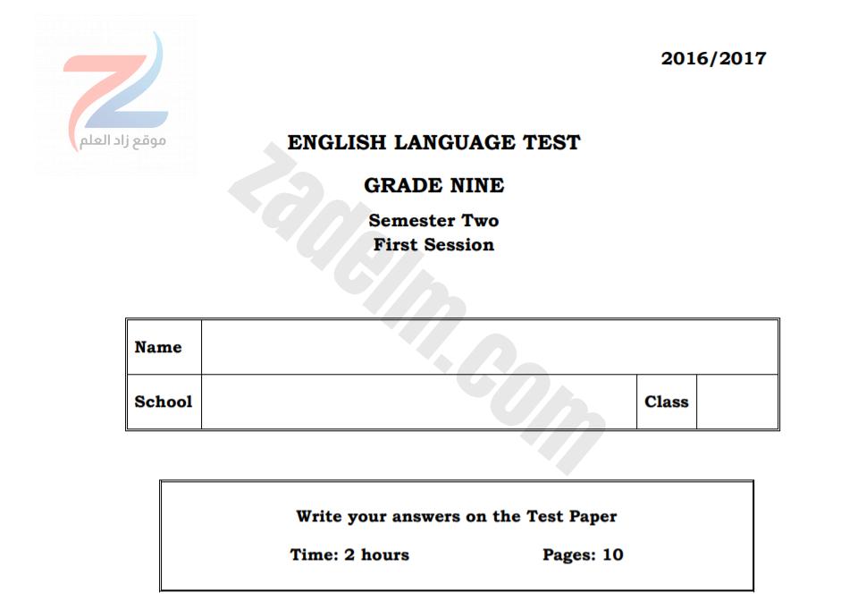 جميع اختبارات اللغة الانجليزية للصف التاسع الفصل الدراسي الثاني