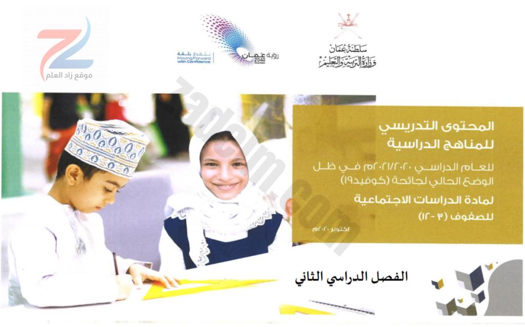 المقرر والمحذوف لمادة الدراسات الاجتماعية الفصل الدراسي الثاني ٢٠٢٠-٢٠٢١م