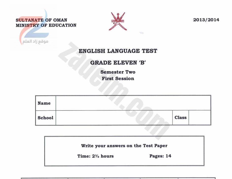 جميع اختبارات اللغة الانجليزية للصف الحادي عشر الفصل الثاني