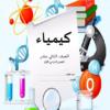 الصف الثاني عشر – ملخص مادة الكيمياء سلطنة عمان