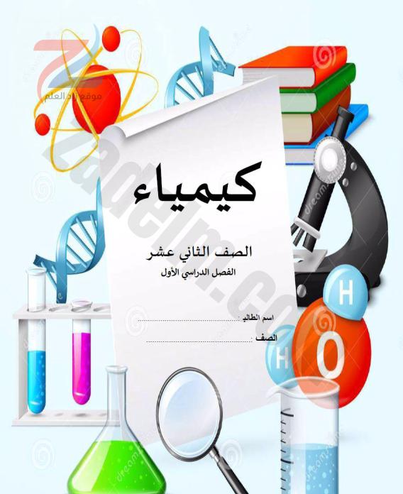 رابط تحميل الصف الثاني عشر - ملخص مادة الكيمياء سلطنة عمان