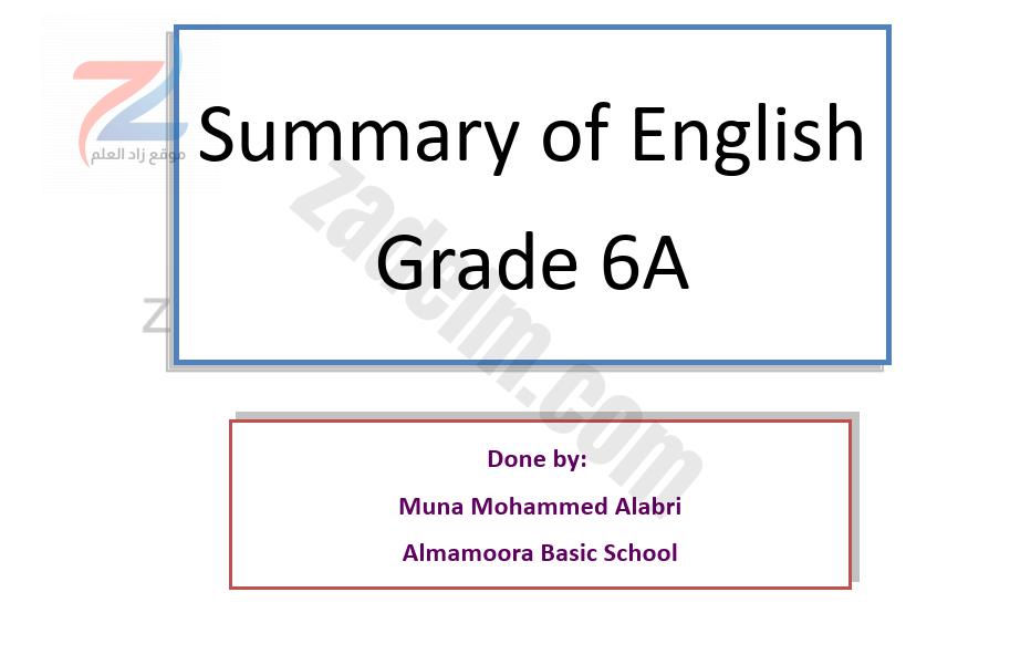 ملخص مادة اللغة الانجليزية للصف السادس الفصل الاول