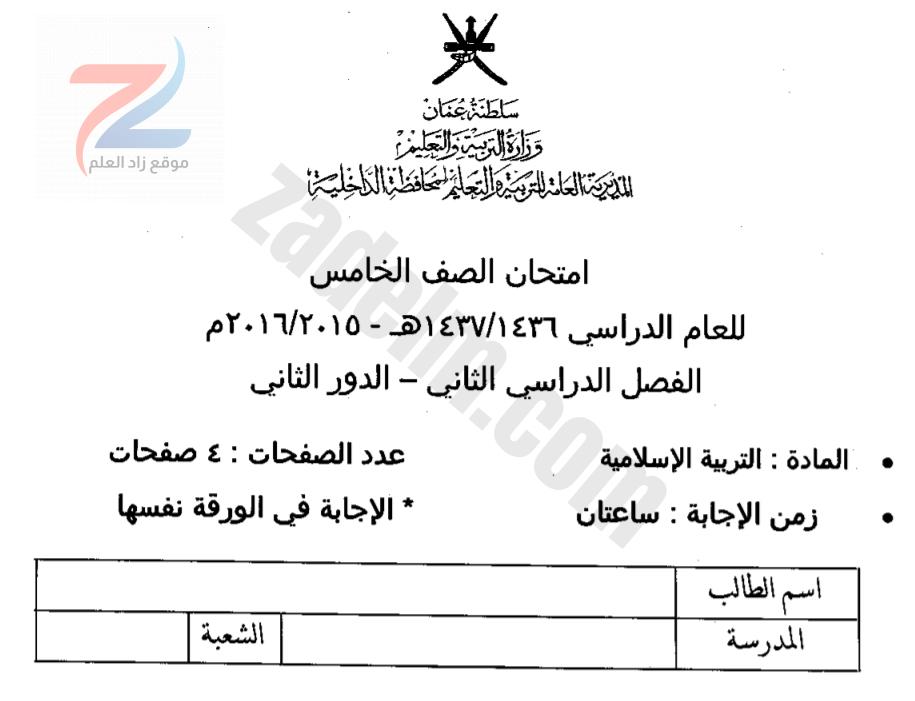 تجميع أسئلة الامتحانات وأجوبتها لمادة التربية الإسلامية للصف الخامس