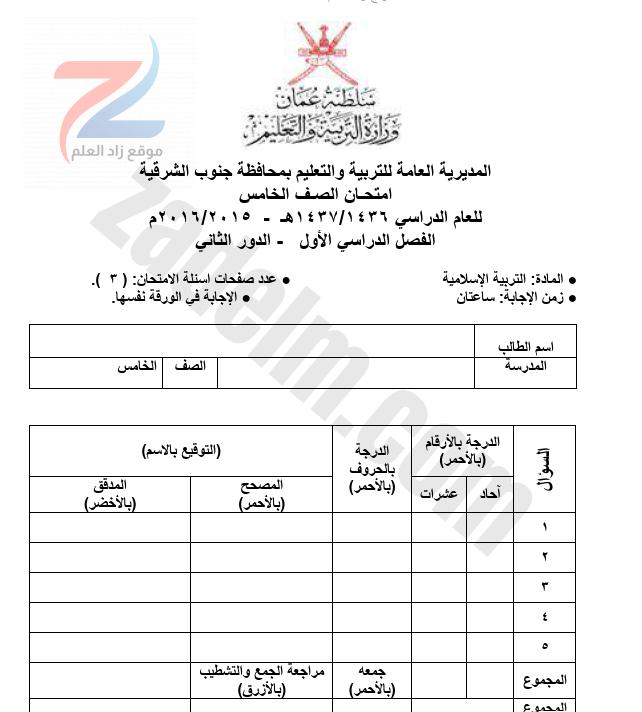 جميع اختبارات التربية الاسلامية للصف الخامس في ملف واحد