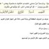 كراسة حل أسئلة أنشطة التربية الإسلامية للصف الخامس