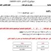مذكرة إثرائية الوحدة الثانية اسلامية للخامس