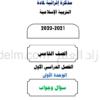 أجوبة المذكرة الاثرائية للوحدة الاولى اسلامية للصف الخامس