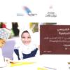 المقرر والمحذوف لمادة الرياضيات الفصل الدراسي الثاني ٢٠٢٠-٢٠٢١م