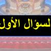 أسئلة مراجعة في الوحدة الأولى للتربية الاسلامية للخامس