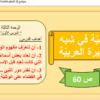 شرح درس الوثنية في شبه الجزيرة العربية للصف الخامس