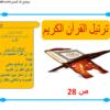 شرح درس ترتيل القرآن الكريم للصف الخامس