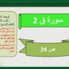 ملخص شرح درس سورة ق للصف الخامس