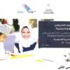 المقرر والمحذوف لمادة التربية الاسلامية الفصل الدراسي الثاني ٢٠٢٠-٢٠٢١م