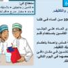 شرح درس التكثيف مع حل أنشطة الكتاب للخامس