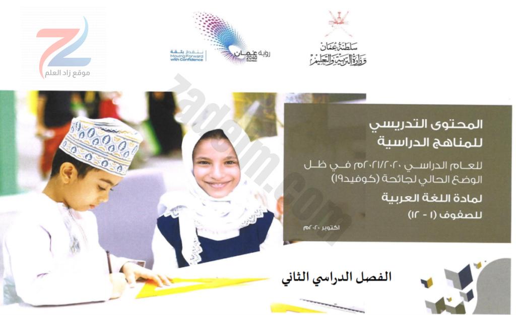 المقرر والمحذوف لمادة اللغة العربية الفصل الدراسي الثاني ٢٠٢٠-٢٠٢١م