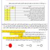 مراجعة عامة في الوحدتين الأولى والثانية مع الحل للخامس