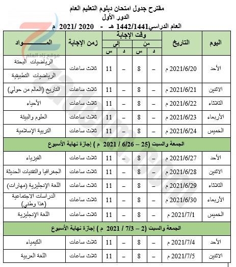 جدول امتحانات دبلوم التعليم العام
