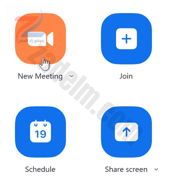 لقطة شاشة لمؤشر الماوس يحوم فوق الزر اجتماع جديد في تطبيق Zoom.