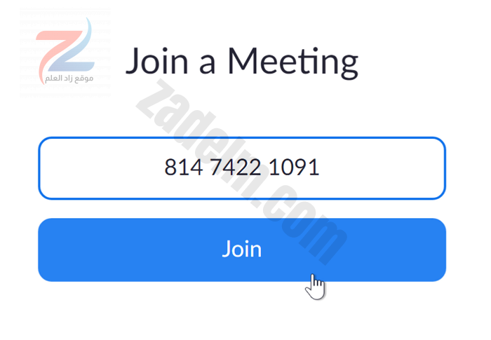 لقطة شاشة لمربع الانضمام إلى اجتماع على موقع Zoom على الويب.