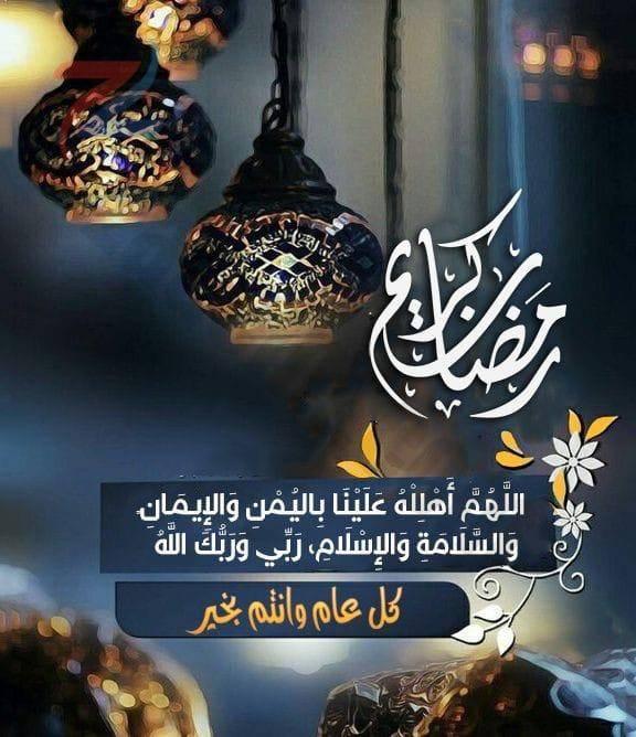 رسائل تهنئة بشهر رمضان المبارك