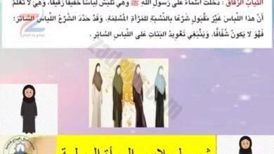شرح درس لباس المراة المسلمة في القران للصف السادس