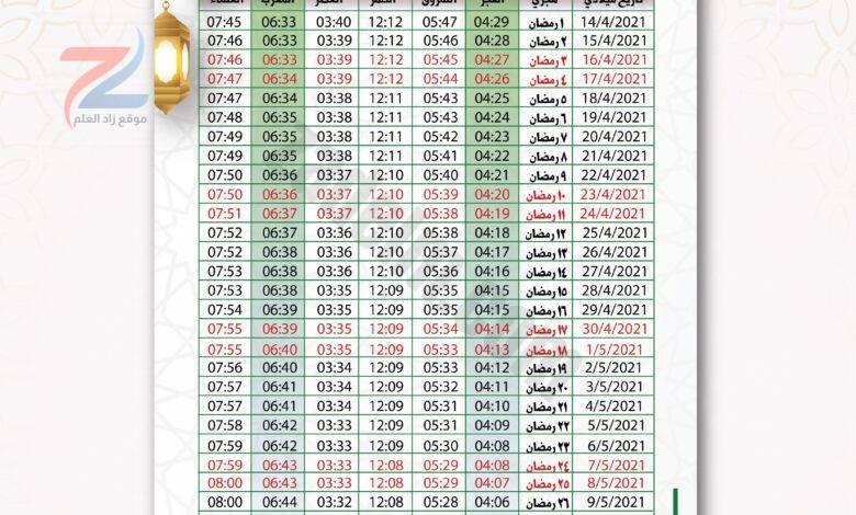 امساكية شهر رمضان 1442 حسب مدينة مسقط