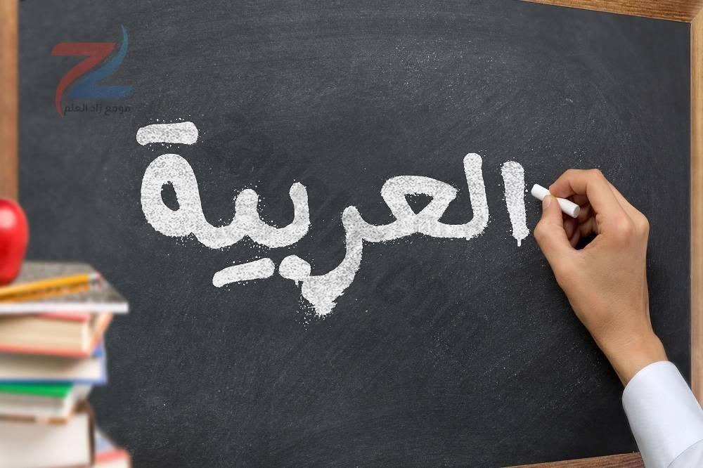 الأهداف العامة لتعليم اللغة العربية وتعلمها