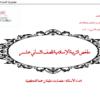 ملخص مادة التربية الاسلامية للصف الثاني عشر