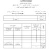 اختبارات تربية اسلامية للصف العاشر الفصل الدراسي الثاني