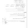 مذكرة أنشطة وتدريبات لمادة العلوم للصف العاشر الفصل الثاني