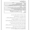 ملخص لنبدع في العلوم للصف العاشر سلطنة عمان
